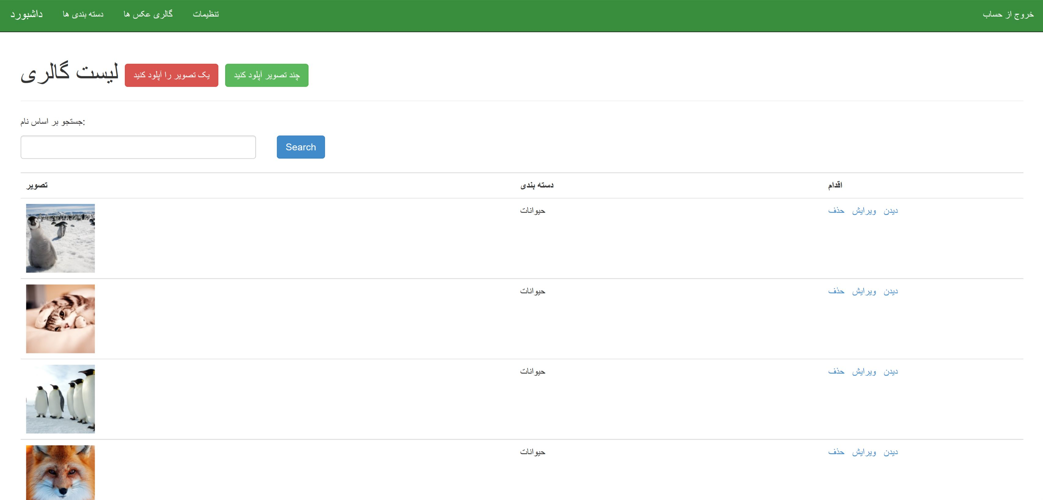 سورس اپلیکیشن والپیپر آنلاین – همراه با پنل مدیریت