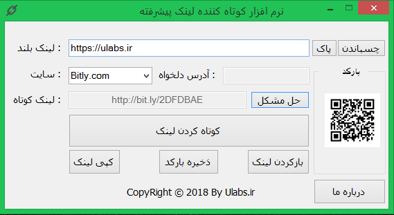 نرم افزار کوتاه کننده لینک پیشرفته ویندوز 1