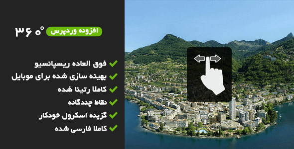 افزونه نمایش تصاویر ۳۶۰ درجه ای پانوراما Panoramic Image Viewer 1