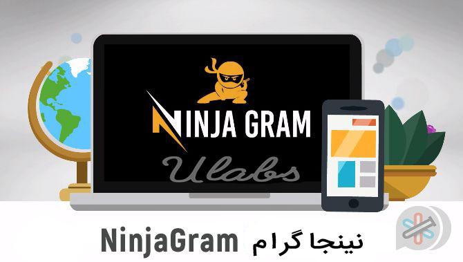 ربات نینجاگرام | NinjaGram v7.6.0.8