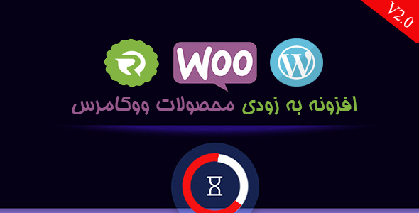 افزونه Woo Coming Soon | به زودی وردپرس محصولات ووکامرس 1