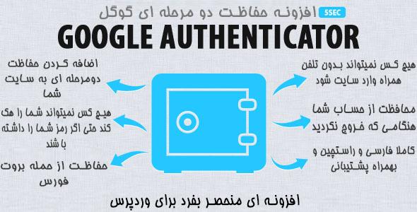افزونه محافظت دو مرحله ای گوگل | ۵sec Google Authenticator
