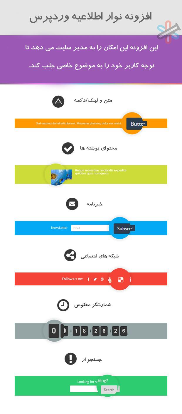 افزونه نوار اطلاعیه وردپرس | WP Notification Bar Pro 2