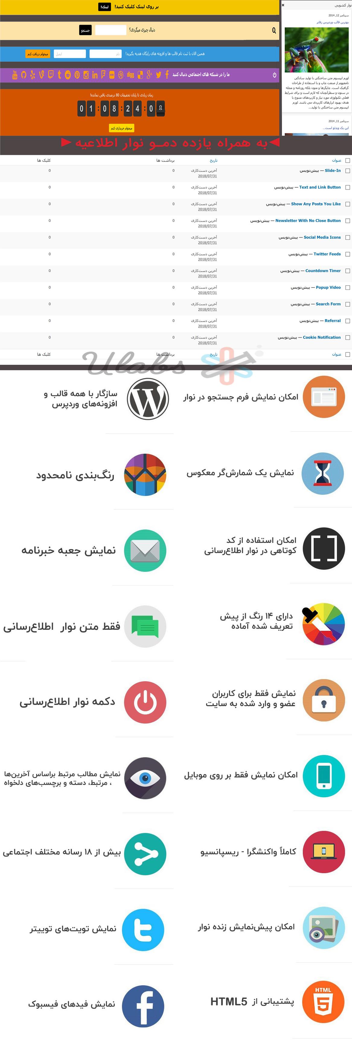 افزونه نوار اطلاعیه وردپرس | WP Notification Bar Pro 3