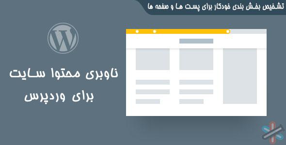 افزونه ناوبری محتوا سایت | Site Content Navigator 1